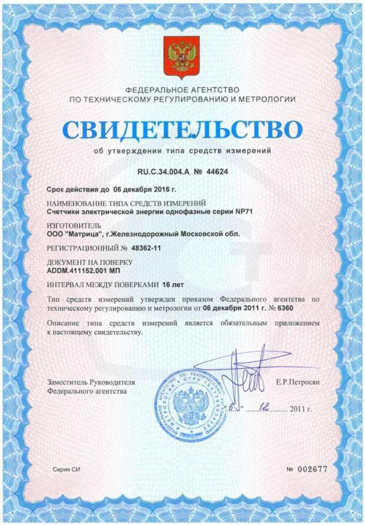 NP71 сертификация